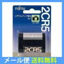 【メール便専用商品・送料無料】富士通(FDK)カメラ用リチウム電池 2CR5C(B)N