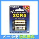 【メール便専用商品・送料無料】TOSHIBA 東芝 リチウム電池 2CR5G