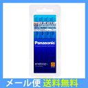 【メール便専用商品・送料無料】Panasonic パナソニック エネループ eneloop 単4形 8本パック(スタンダードモデル)BK-4MCC/8