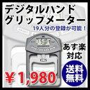 【あす楽対応・送料無料】BPS 電池企画販売 デジタル握力計デジタルハンドグリップメーター BPS-H77G (グレー)