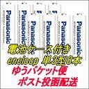 【ゆうパケット便】パナソニック eneloop 単3形充電池 8本バラ売り BK-3MCC/8 4本収納電池ケースサービス