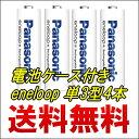 【ゆうパケット便 送料無料】パナソニック eneloop 単3形充電池 4本バラ売り BK-3MCC/4 4本収納電池ケースサービス