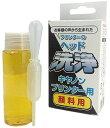 スカイホースジャパン プリンター用クリーニング液 キヤノン顔料インク機種用 CC-001