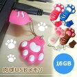 【送料無料】■16GB肉球USBメモリー 可愛いUSB■USBフラッシュメモリ/猫の手/動物/アニマル/にゃんこ/ねこ