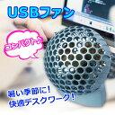 【送料無料】■フカダック USBファン FC-007■扇風機/ボックスファン/USB電源/コンパクトファン/デスクファン