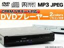 在庫限り限定特価!【再生品】【送料無料】■NEP-002 DVDプレイヤー■DVD/DVD-R/CD/CD-R/Video/MPEG1/MPEG2/MP3/JPEG/CPRM/VRモード/映像出力端子/映像 音声出力端子/同軸デジタル音声出力端子/海外/韓流/プレゼント/据え置き/激安