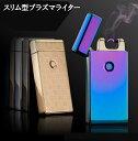 【送料無料】■新型 スリム式USB充電プラズマライター 高級ライター■5種類から選べる!ケース入りなので贈り物などに最適!
