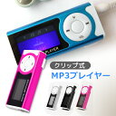 【送料無料】■イヤホン付き クリップ式MP3プレイヤー スピーカー、LED内蔵■コンパクト/クリップ式/LED内蔵/スピーカー内蔵