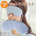 【送料無料】ホットアイマスク マスク ≪温度&タイマー調節機...