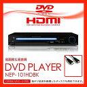 HDMI対応!!【再生品】【送料無料】HDMIケーブル付属!■NEP-101HD DVDプレーヤー■デジタル音声出力/音楽/USB/SD/HDMI/VRモード/CPRM/リージョンフリー/DVDプレーヤー/海外/韓流/プレゼント