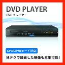 在庫限り限定特価!【再生品】【送料無料】■DP-20 DVDプレイヤー■DVD/DVD-R/CD/CD-R/V