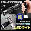 【送料無料】CREE社製Q5高輝度 LEDライト/懐中電灯200m先まで照射可能!コンパクトサイズで...