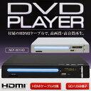 【送料無料】【再生品】■据え置き型DVDプレイヤー NEP-...