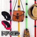 【送料無料】ドアセットドアフック ベルト  ドアハンガー ハンガー コートハンガー 壁 洋服掛け 新商品