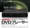 在庫限り限定特価!【送料無料】DVDプレイヤー DVDプレーヤー CPRM対応 コンパクト DV