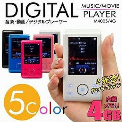 <<ジャンク品>>訳アリ4GBポータブルMP3プレーヤー [YTOM4005] 音楽プレーヤー MP3 ミュージック スポーツ