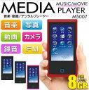 <<ジャンク品>>訳アリ8GBポータブルMP3プレーヤー 音楽プレーヤー YTO-M5007 MP3 ミュージック スポーツ