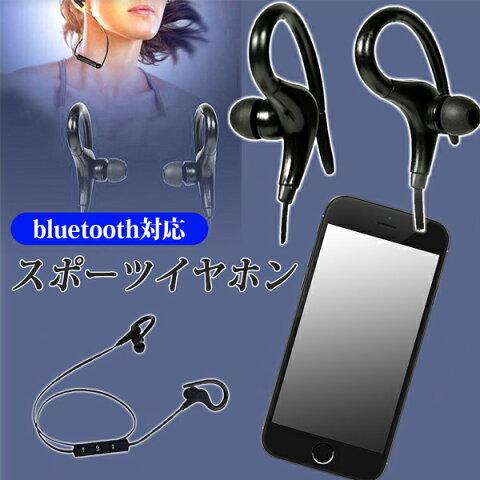 【送料無料】Bluetoothイヤホン ランニング スポーツ イヤホン ワイヤレスイヤホン ワイヤレスイヤフォン Bluetooth ワイヤレス ヘッドホン ブルートゥース ランニング スポーツイヤホン 通話 音楽 スマホ android iPhone