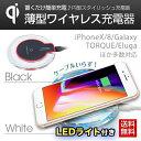最安値挑戦!!【送料無料】LEDワイヤレス充電器 QI対応 ...