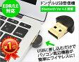 【送料無料】■Bluetooth レシーバー■USBアダプタ ブルートゥース ドングル 無線 通信 PC パソコン 周辺機器 ワイヤレス コンパクト USB アダプタ