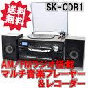 【送料無料】【再中】■多機能マルチ音楽プレイヤー&レコーダー SK-CDR1■レコード・カセット・CD再生機能付きCDレコーダー マルチ音楽プレーヤー