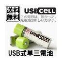 【送料無料】■USB充電式ニッケル水素単三電池電池 2本セット■乾電池/充電/充電器/ケーブル/単3/エコ/家電/トラベル/旅行/便利