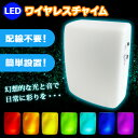 【送料無料】■LEDワイヤレスチャイム インターフォン■ワイヤレスだから配線不要!