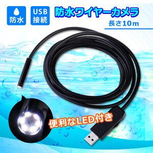 【送料無料】■USBケーブルカメラ防水ワイヤーカメラ10m■LED機能搭載で暗いところでもよく見える!