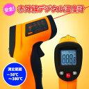【送料無料】■赤外線デジタル温度計 ガン温度計■高温の油や機械など触れずに温度が測れる!