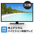 【送料無料】■32インチLEDデジタルハイビジョンテレビ LTV321B■32インチ/壁掛け対応/LEDバックライト/地上デジタル/薄型/