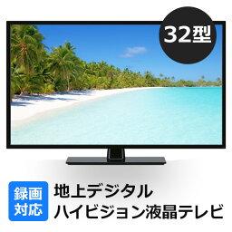 【送料無料】【新品再生品】■B 32型LEDデジタルハイビジョンテレビ LTV321B テレビ TV■32インチ/壁掛け対応/LEDバックライト/地上デジタル/薄型/激安/お買い得