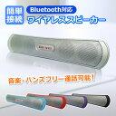 【送料無料】■ブルートゥースワイヤレススピーカー Bluetooth■Bluetoothスピーカー 重低音 B-13 ワイヤレススピーカー ブルートゥーススピー...
