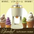 【送料無料】■ソフトクリームメーカー WGSM892■自宅で/アイスメーカー/ブランシェ/アイスクリーム/簡単