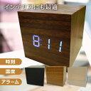 【送料無料】■ウッド調 デジタルクロック■LED/デジタル時計/コンパクト/置時計/USB電源/電池対応/アラーム機能