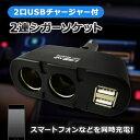 【送料無料】■2連シガーソケット分配器 USB2ポート搭載■充電器/車載用/シガーソケット/2連/分配器