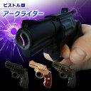 【送料無料】■USB充電式ピストル型プラズマライター■アーク/放電/プラズマ/拳銃/ピストル/USB/銃型/
