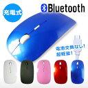 【送料無料】■USB充電式ワイヤレスマウス■ワイヤレス/Bluetooth/USB/充電式/小型/コンパクト/コードレス