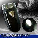 【送料無料】■乾電池シェーバー 2枚刃■持ち運び/乾電池/単3電池2本/LED点灯/髭剃り/シェービング