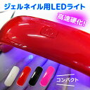 【送料無料】 ジェルネイルLEDライト ネイルライト UVライト ライト/ネイルケア LEDネイルライト フットネイル ジェルネイル 美容