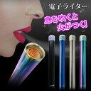 【送料無料】無地USB充電式電子ライター 息着火 煙草 タバコ たばこ 収納 電熱ライター