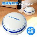 処分セール価格!【送料無料】■お掃除ロボット SWEEP R...