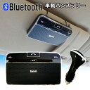 【送料無料】■Bluetoothハンズフリースピーカー■車載/ハンズフリー/通話/音楽/便利/Bluetooth/アンドロイド/iPhone/サンバイザー/カー用品/スピーカー/村