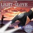 【送料無料】■ライトグローブ LEDライト2個搭載手袋■夜釣り/フィッシンググローブ/LED/釣り/...