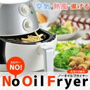 【送料無料】【再中】■ノーオイルフライヤー 油を使わない RJ874WH■油不要、エアーフライヤー、ノンオイルフライヤー、油を使わない