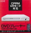 【送料無料】■据え置きDVDプレイヤー CCD-003BK・WH■ご自宅のテレビに繋げてそのままテレビを見れる!