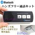 【送料無料】■ブルートゥースハンズフリー■ハンズフリー通話、Bluetooth接続で運転中でもボタンを押すだけで簡単通話が可能です