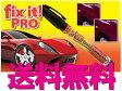 【送料無料】■FIX IT PRO 車の傷消しペン フィックスイットプロ■TV通販で話題の商品入荷!