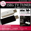 【数量限定】PC専用ワンセグチューナーDS-DT305BK・WH/パソコンで、ワンセグテレビが見れる!