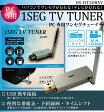 USBワンセグチューナー pc専用 【送料無料】 DS-DT308SV パソコンでテレビが見れる! pc tvチューナー
