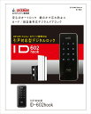 【デジタルドアロック】ロックマンジャパン 電子錠/引戸対応型 ID-602hook